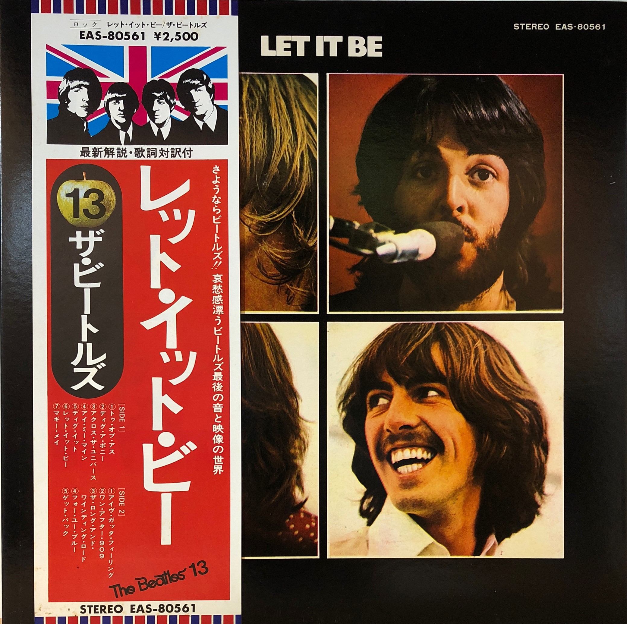 The Beatles – Let It Be | 中古...