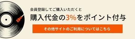 購入代金の3%をポイント付与